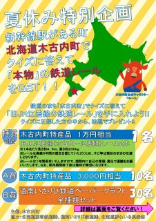 夏休み特別企画!旧JR江差線のレールが当たる?!