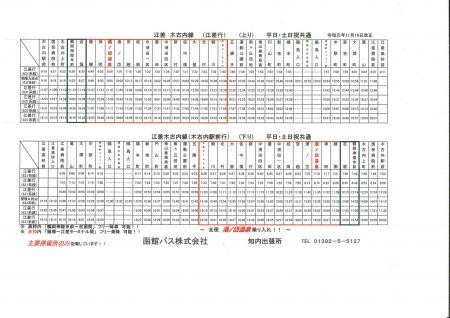 函館バスから時刻表変更のお知らせ11/16~