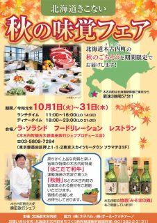 「北海道きこない 秋の味覚フェア」in ラ・ソラシド フードリレーションレストラン