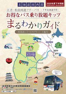 江差・松前周遊フリーパス~千年北海道手形~2020年度下半期版