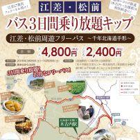 バス3日間乗り放題 『旬感・千年北海道手形2016』