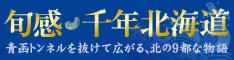 旬感千年北海道HP-リンクバナー_W234-H60px