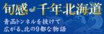旬感千年北海道HP リンクバナー(50-150)
