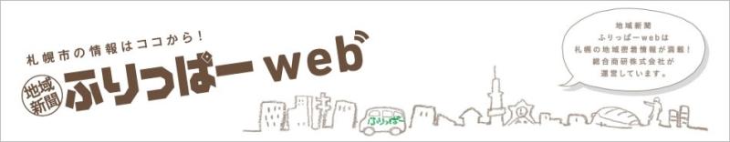 ブログ_ふりっぱーweb_w800