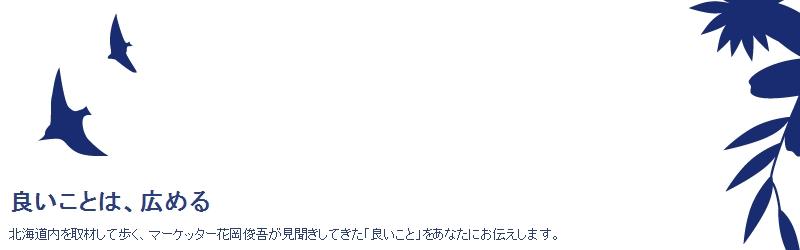 ブログ_花岡さん