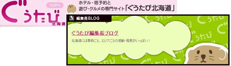 ブログ_ぐうたび1+3