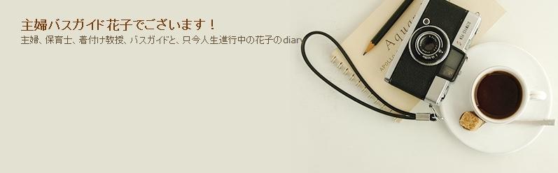 ブログ_花子さん