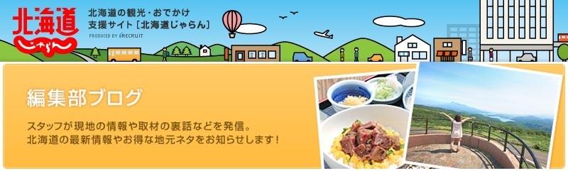 ブログ_じゃらん北海道