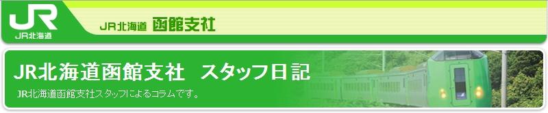 ブログ_JR北海道函館支社