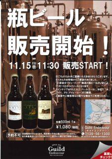 乙部追分ブリューイング『醸造の瓶ビール』発売開始!!!