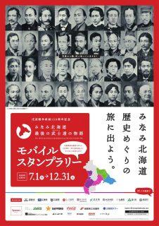 戊辰戦争終結150周年記念モバイルスタンプラリー開催中!