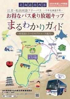 江差・松前周遊フリーパス~千年北海道手形~2020年度上半期版