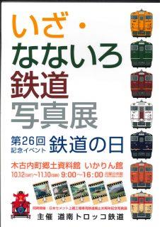 道南トロッコ鉄道のからのお知らせ!!!