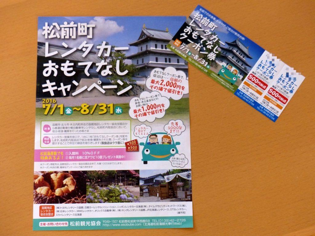 松前町で「レンタカーおもてなしキャンペーン」実施中!