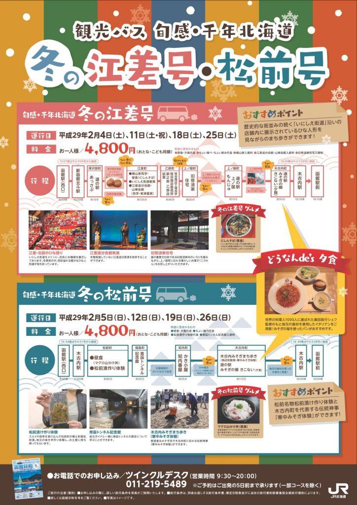 観光バス 旬感・千年北海道 冬の江差号・松前号