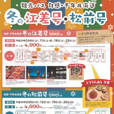 『観光バス 旬感・千年北海道 冬の江差号・松前号』 で冬の魅力を体感!