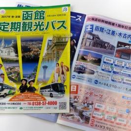 新たな周遊バスコースが登場!& 松前の桜バスツアー情報