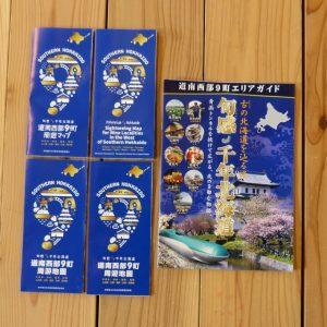 道南西部9町のNew観光パンフ登場!