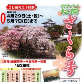松前の桜へ直行する特急バスならこちら