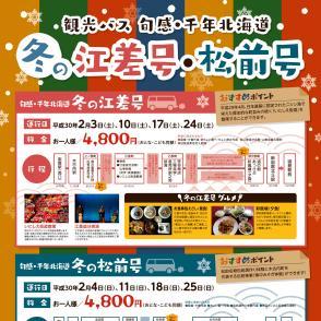冬の北海道をバスで楽々観光!「冬の江差号・松前号」