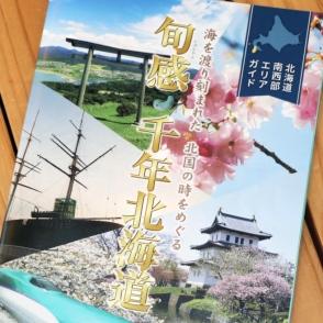 「旬感・千年北海道」パンフレットの新バージョン登場!