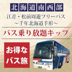 「江差・松前周遊フリーパス〜千年北海道手形〜」2018シーズンがスタート!