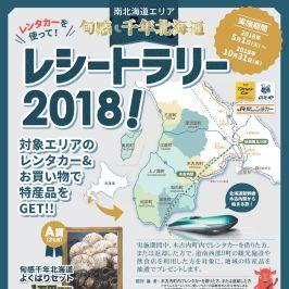 レンタカーを使ってレシートラリー2018【今年は期間拡大!】
