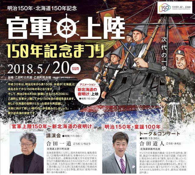 【イベント情報】官軍上陸150年まつり (乙部町)