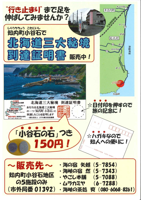 知内町の小谷石で「北海道三大秘境」の到達証明書を販売中!