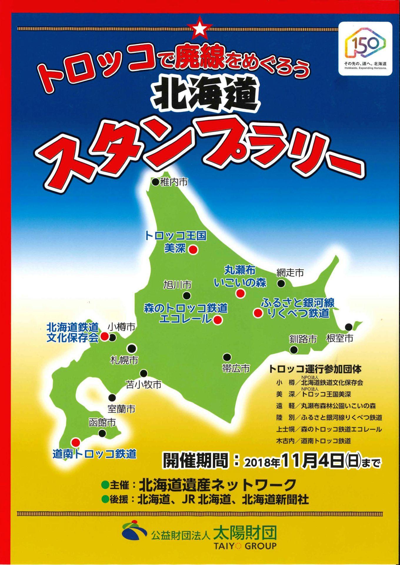 北海道内6ヶ所のトロッコをめぐるスタンプラリー開催中!