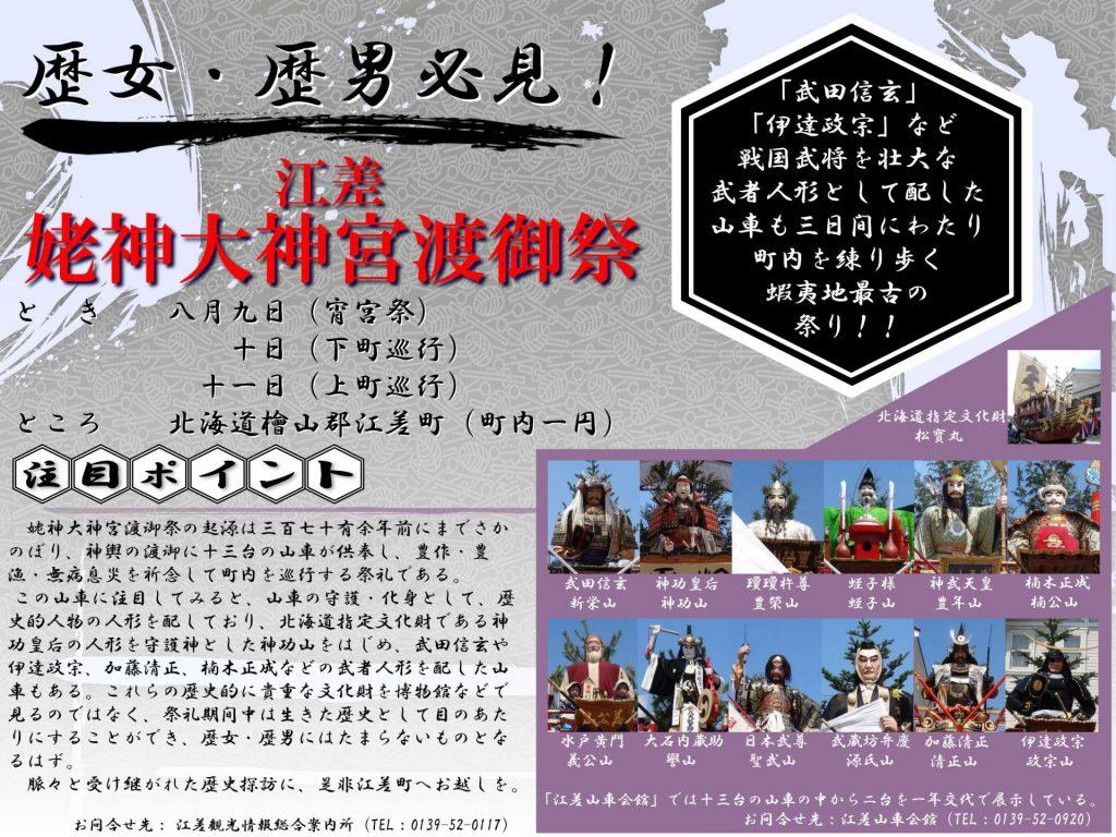 【歴女・歴男 必見!】姥神大神宮渡御祭は山車の人形をよく見よう!