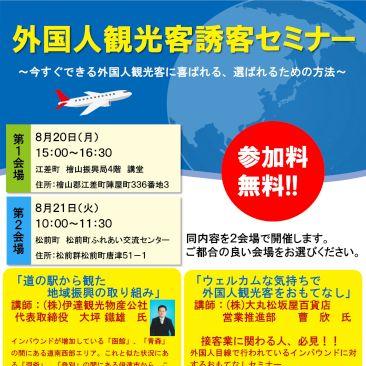 外国人観光客誘客セミナーを開催します