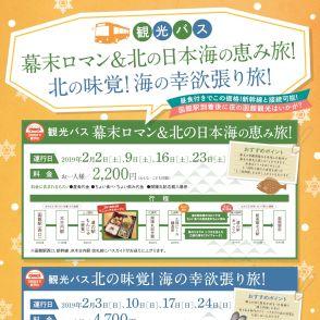 冬の北海道を楽しもう! 江差・松前方面を巡る日帰りバスツアー2コースの予約受付スタート!