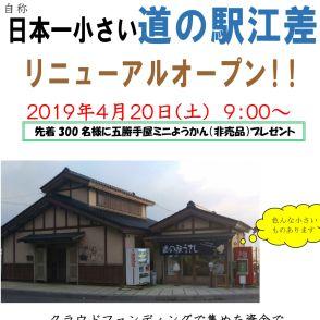 【日本一小さい!?】「道の駅 江差」が4月20日リニューアルオープン!