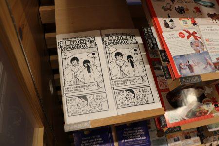 福島町の魅力を漫画で発信