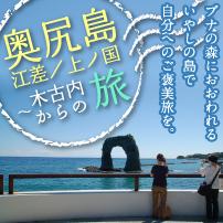 木古内から魅惑の「奥尻島」へ! お勧めの立ち寄りスポットも紹介