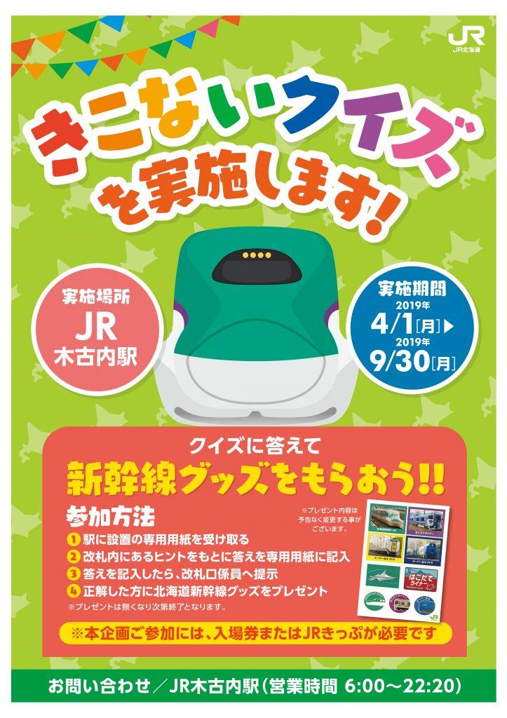 JR木古内駅でお楽しみ企画!