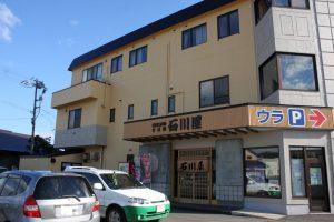 ビジネスホテル石川屋