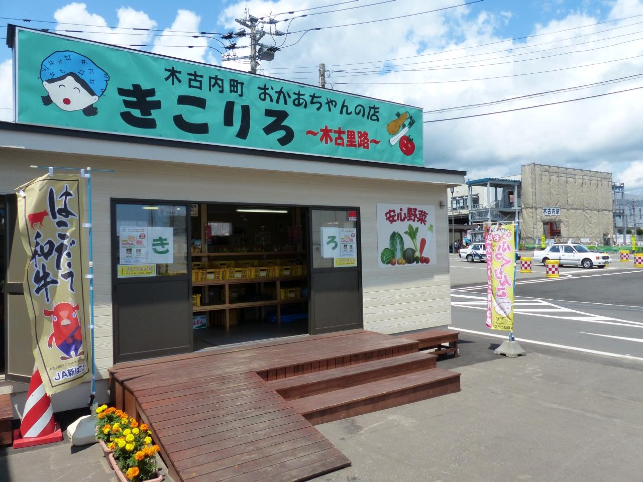 お店の右側奥が木古内駅