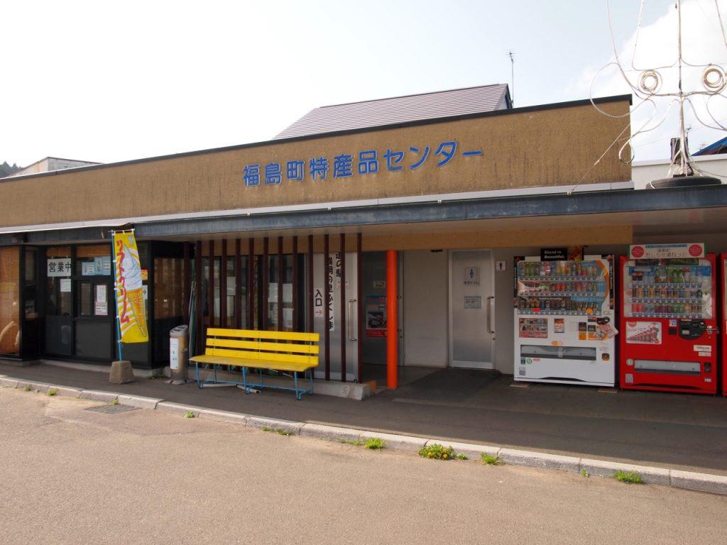 道の駅店舗