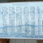 「官軍上陸の地」の解説文