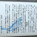 「にしん街道」の解説文
