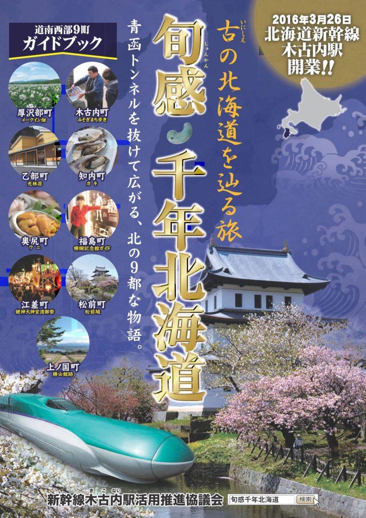旬感・千年北海道 表紙