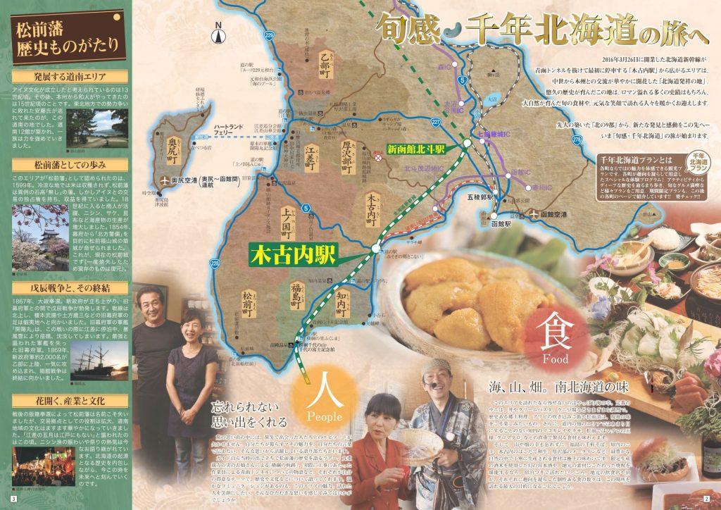 旬感・千年北海道のたびへ