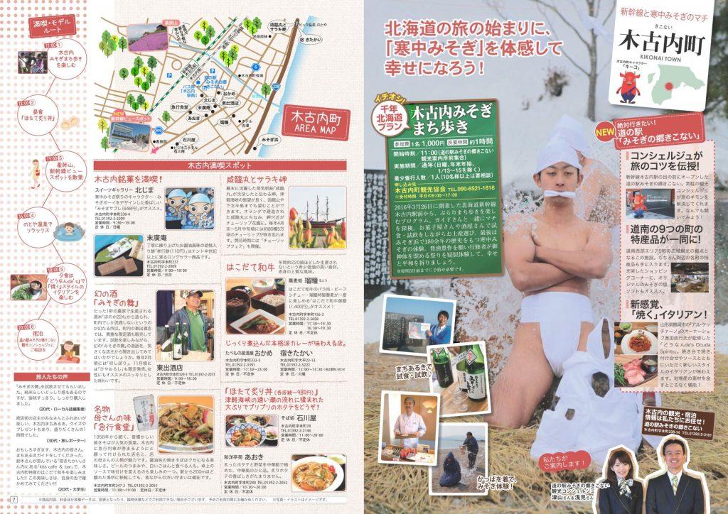旬感・千年北海道 木古内町