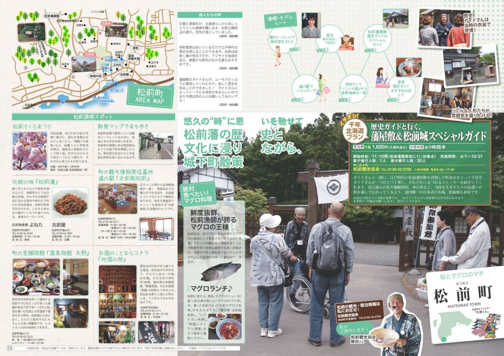 旬感・千年北海道 松前町