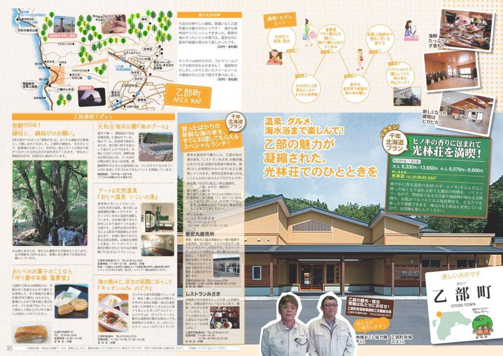 旬感・千年北海道 乙部町