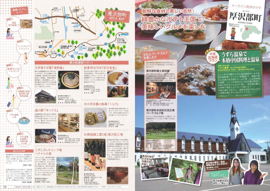 旬感・千年北海道 厚沢部町