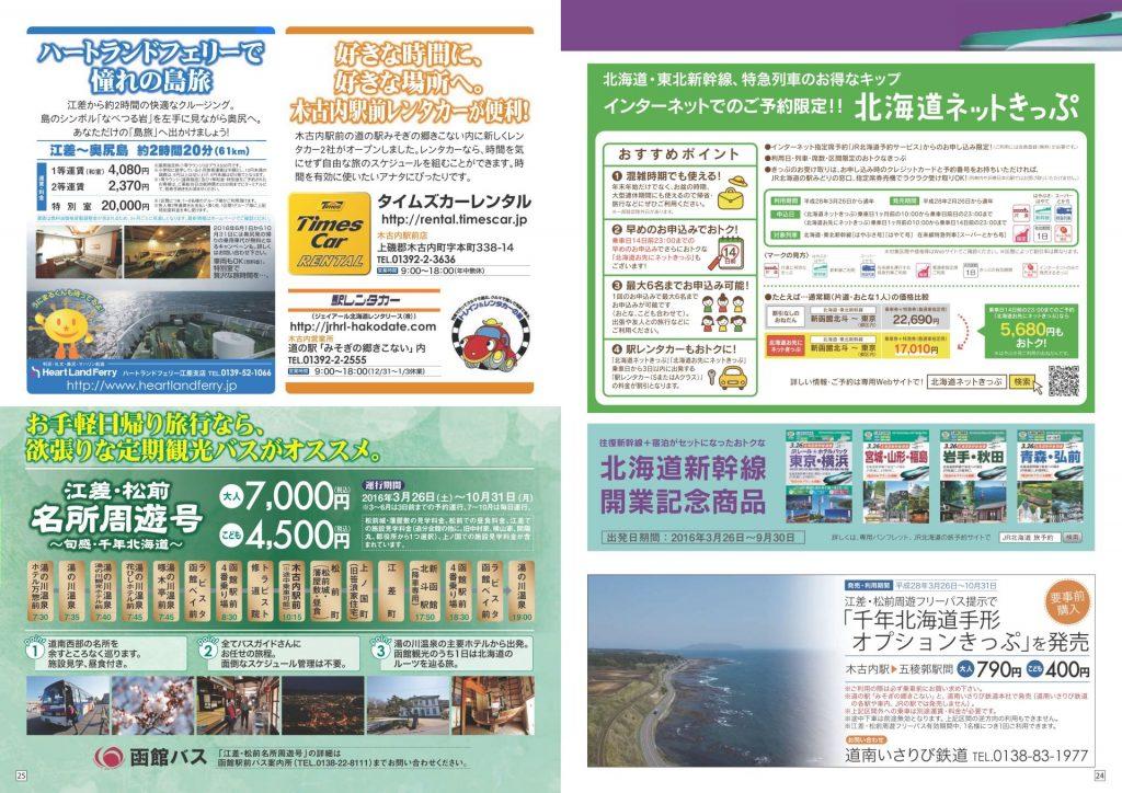 旬感・千年北海道 チケット