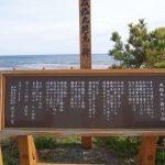 咸臨丸終焉の碑